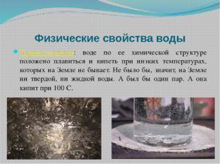 Физические свойства воды Первая аномалия: воде по ее химической структуре пол