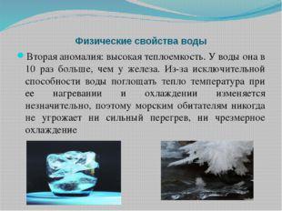 Физические свойства воды Вторая аномалия: высокая теплоемкость. У воды она в