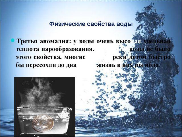 Физические свойства воды Третья аномалия: у воды очень высокая удельная тепло...