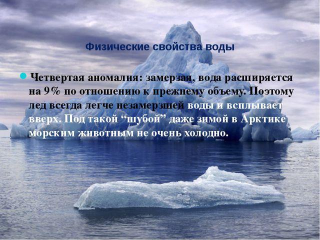 Физические свойства воды Четвертая аномалия: замерзая, вода расширяется на 9%...