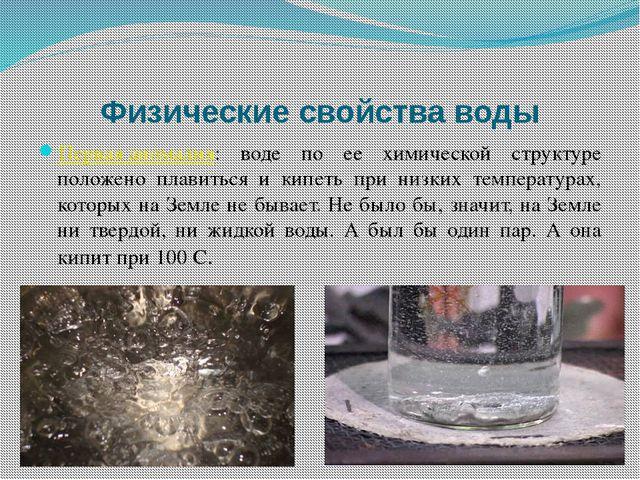 Физические свойства воды Первая аномалия: воде по ее химической структуре пол...