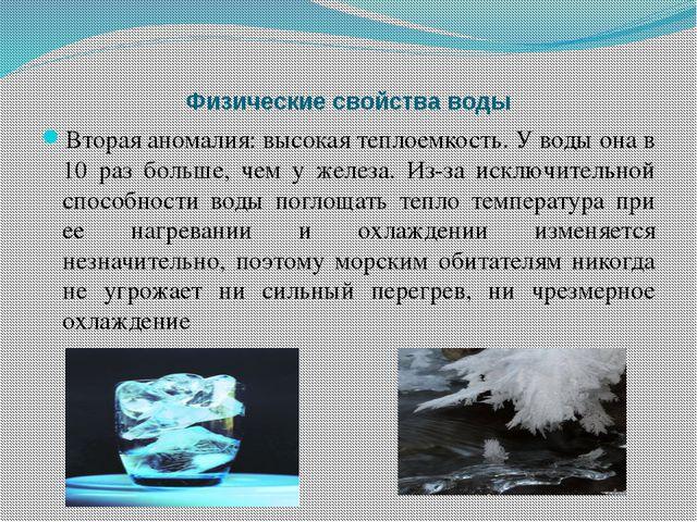 Физические свойства воды Вторая аномалия: высокая теплоемкость. У воды она в...