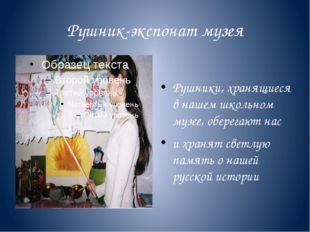Рушник-экспонат музея Рушники, хранящиеся в нашем школьном музее, оберегают н