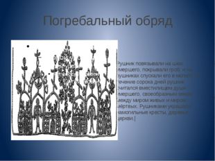 Погребальный обряд Рушник повязывали на шею умершего, покрывали гроб, и на ру