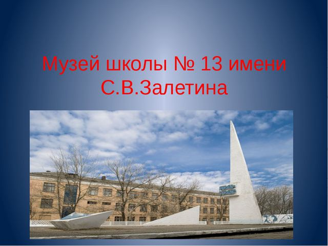 Музей школы № 13 имени С.В.Залетина