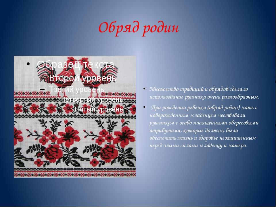 Обряд родин Множество традиций и обрядов сделало использование рушника очень...