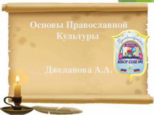 Основы Православной Культуры Джеланова А.А.