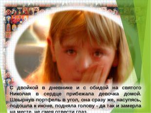 С двойкой в дневнике и с обидой на святого Николая в сердце прибежала девочка