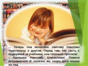 ... Теперь она молилась святому Николаю Чудотворцу о другом. Перед тем, как с