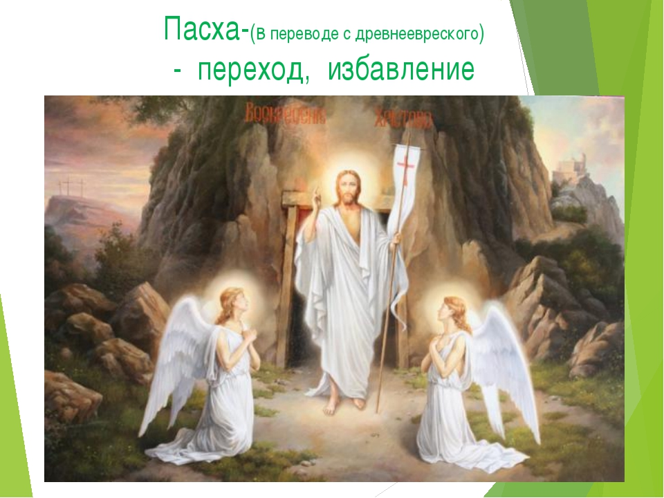 Пасха-(в переводе с древнеевреского) - переход, избавление
