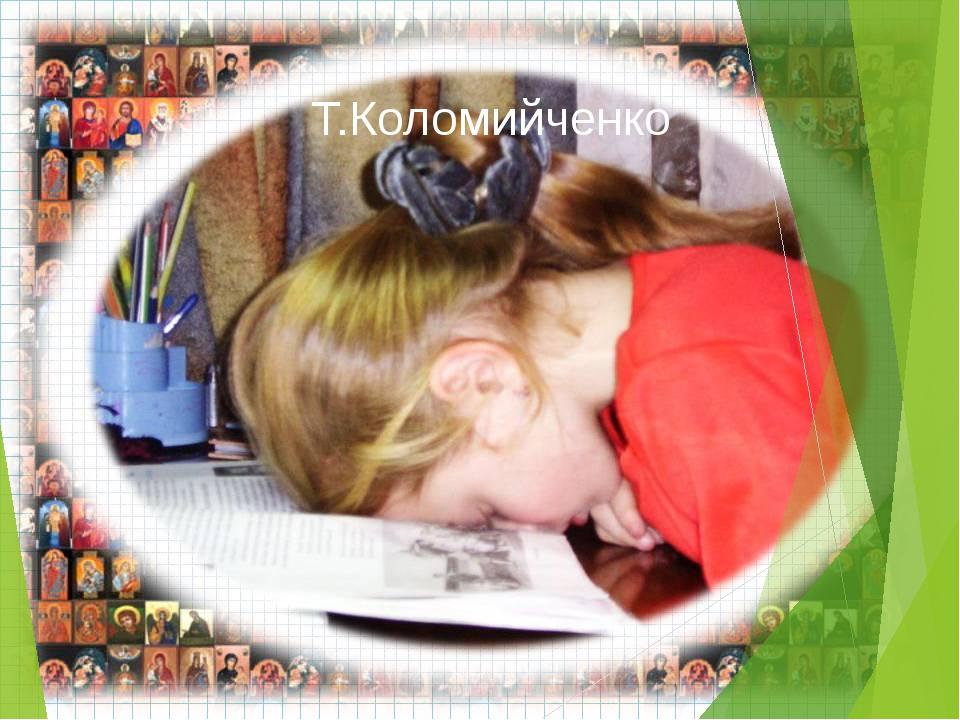 Т.Коломийченко Изображение с сайта http://statica2.detstvo.ru/