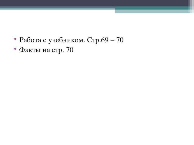 Работа с учебником. Стр.69 – 70 Факты на стр. 70