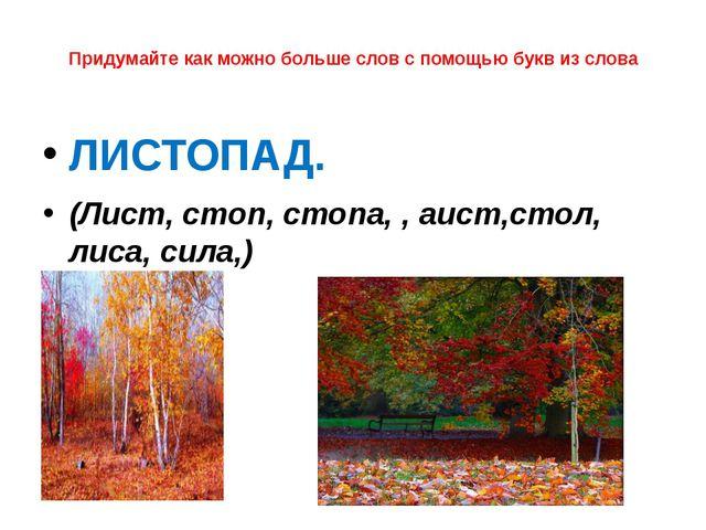 Придумайте как можно больше слов с помощью букв из слова ЛИСТОПАД. (Лист, ст...