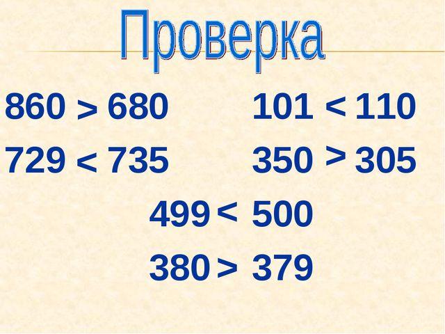860 680 101 110 729 735 350 305 499 500 380 379 > < < > > <
