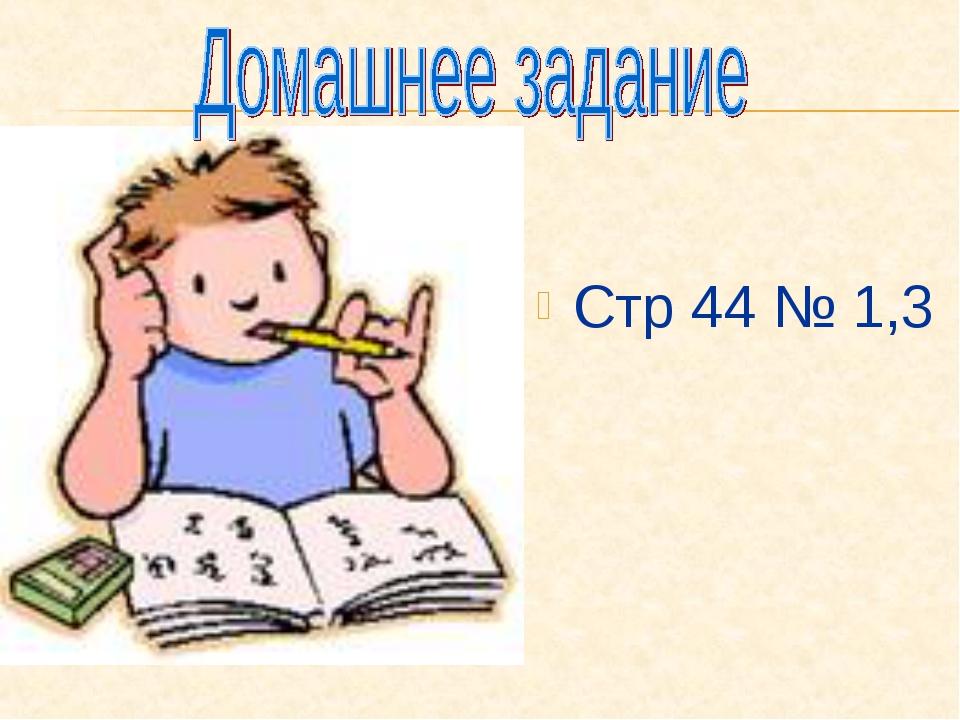 Стр 44 № 1,3