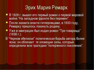 """Эрих Мария Ремарк В 1928 г. вышел его первый роман о первой мировой войне """"На"""