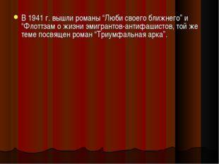 """В 1941 г. вышли романы """"Люби своего ближнего"""" и """"Флоттзам о жизни эмигрантов-"""
