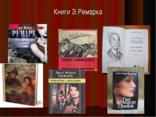 Книги Э.Ремарка