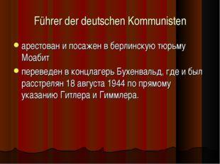 Führer der deutschen Kommunisten арестован и посажен в берлинскую тюрьму Моаб