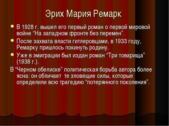 """Эрих Мария Ремарк В 1928 г. вышел его первый роман о первой мировой войне """"На..."""