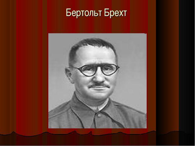 Бертольт Брехт