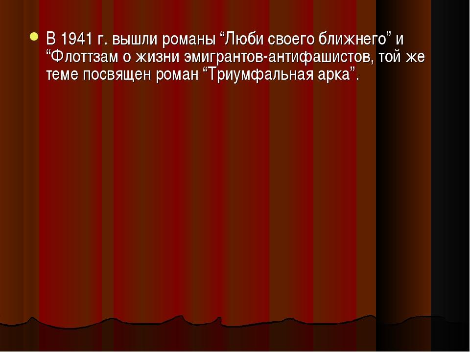 """В 1941 г. вышли романы """"Люби своего ближнего"""" и """"Флоттзам о жизни эмигрантов-..."""
