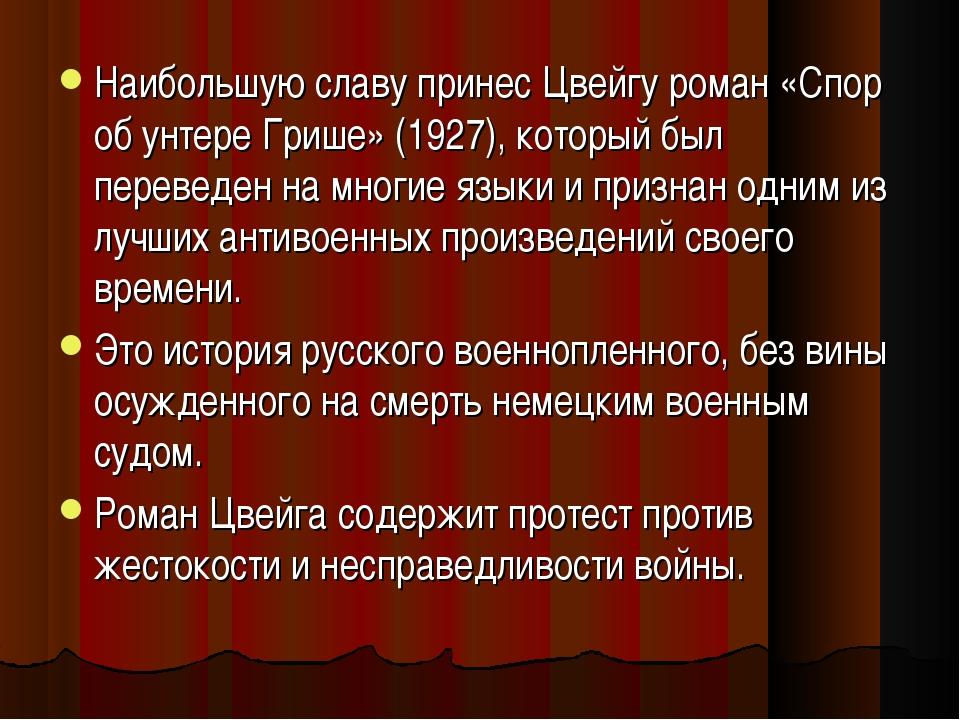 Наибольшую славу принес Цвейгу роман «Спор об унтере Грише» (1927), который б...