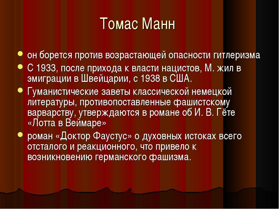 Томас Манн он борется против возрастающей опасности гитлеризма С 1933, после...