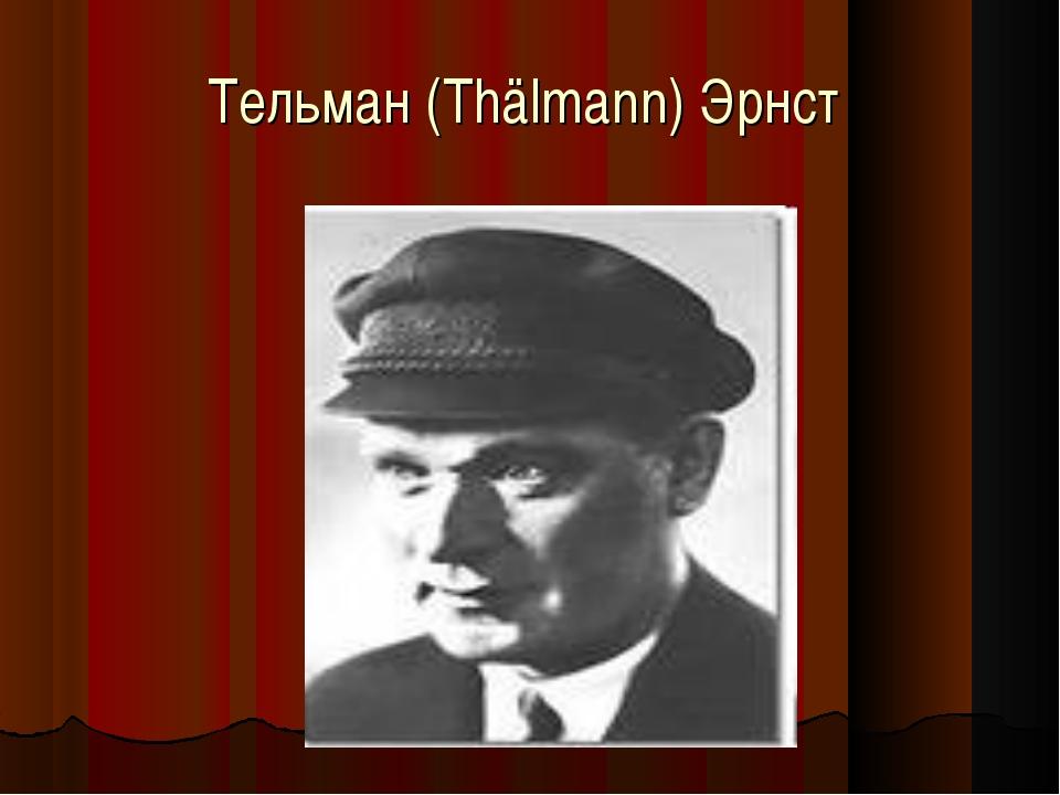 Тельман (Thälmann) Эрнст