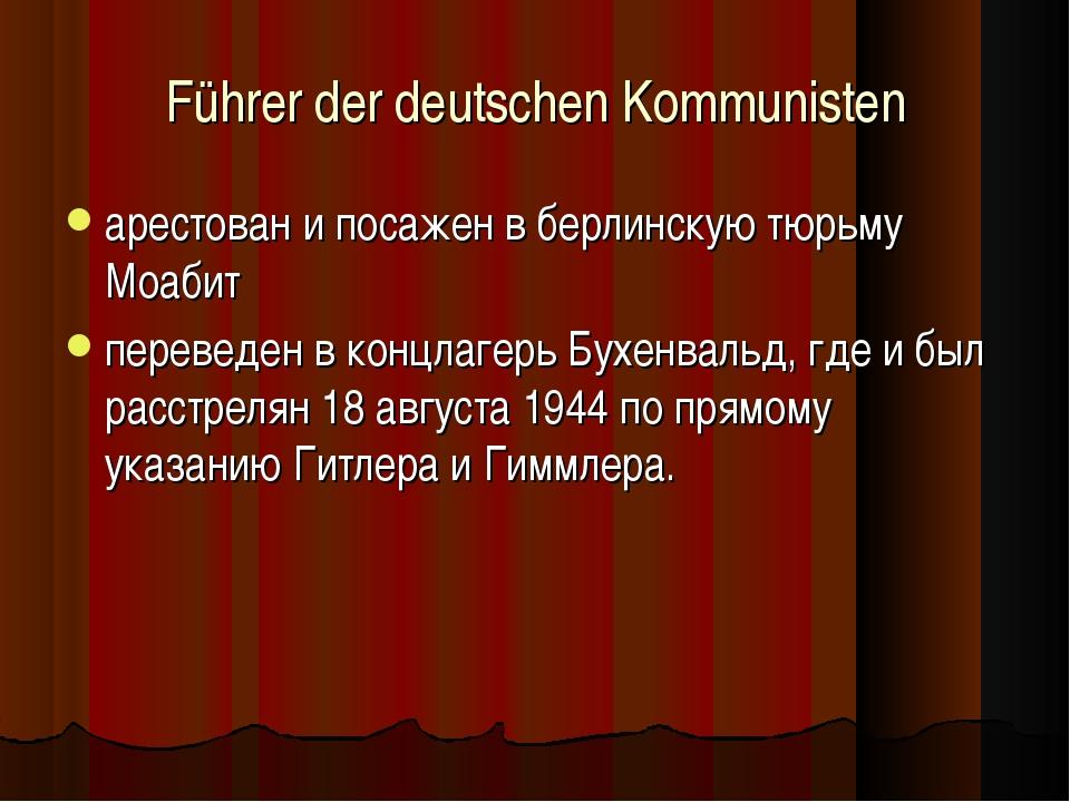 Führer der deutschen Kommunisten арестован и посажен в берлинскую тюрьму Моаб...