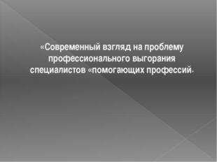 «Современный взгляд на проблему профессионального выгорания специалистов «пом