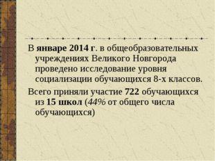 В январе 2014 г. в общеобразовательных учреждениях Великого Новгорода проведе