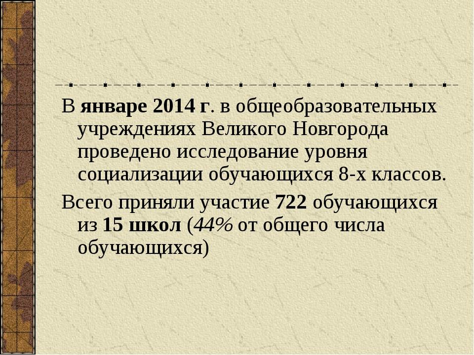 В январе 2014 г. в общеобразовательных учреждениях Великого Новгорода проведе...