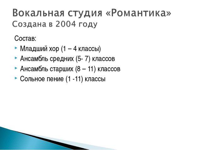 Состав: Младший хор (1 – 4 классы) Ансамбль средних (5- 7) классов Ансамбль с...