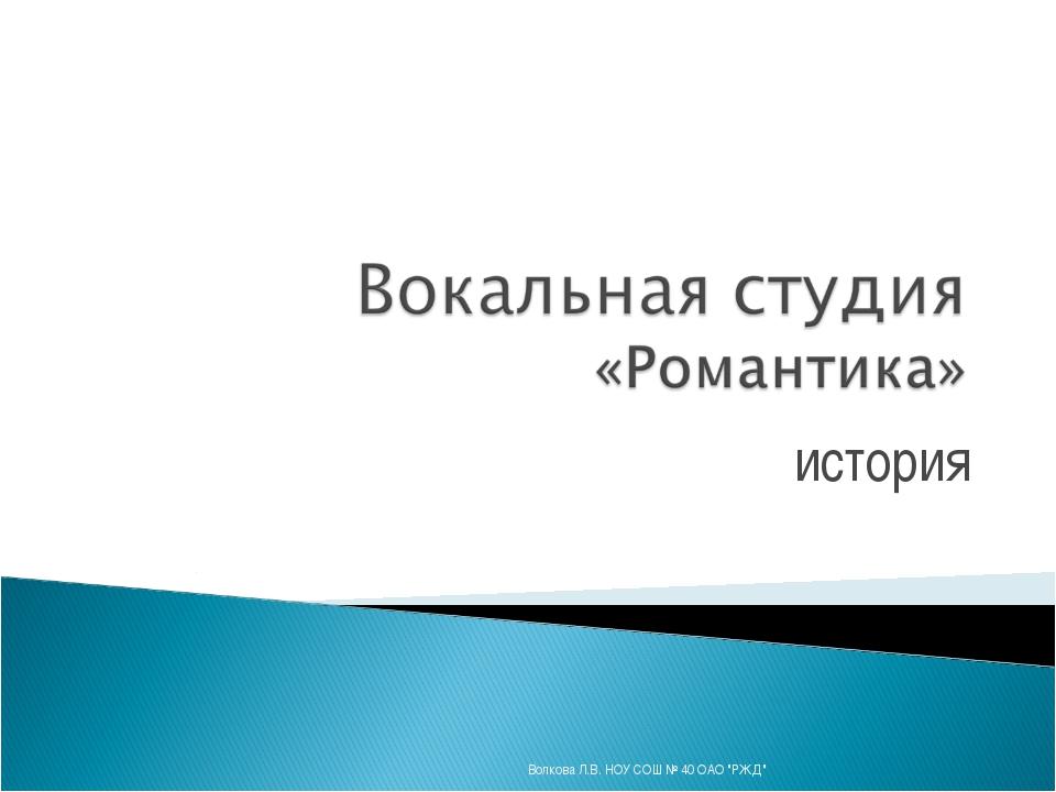 """история Волкова Л.В. НОУ СОШ № 40 ОАО """"РЖД"""""""