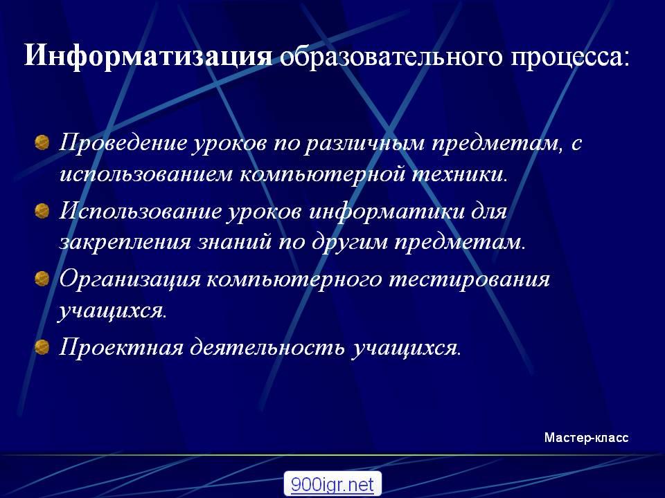 http://900igr.net/datas/informatika/Kompjuternye-testy/0001-001-Informatizatsija-obrazovatelnogo-protsessa.jpg