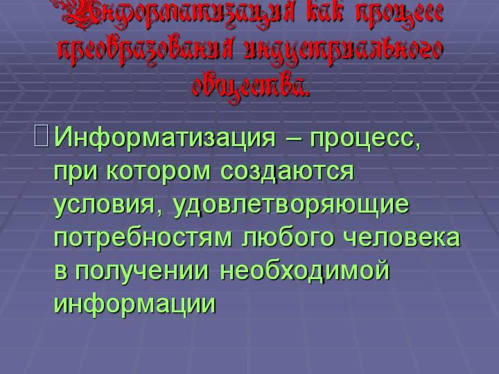 http://900igr.net/datas/informatika/Informatsija-1/0011-011-Informatizatsija-kak-protsess-preobrazovanija-industrialnogo-obschestva.jpg
