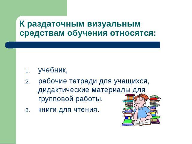 К раздаточным визуальным средствам обучения относятся: учебник, рабочие тетра...