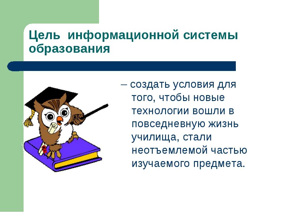 Цель информационной системы образования – создать условия для того, чтобы нов...