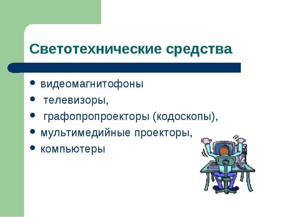 Светотехнические средства видеомагнитофоны телевизоры, графопропроекторы (код...