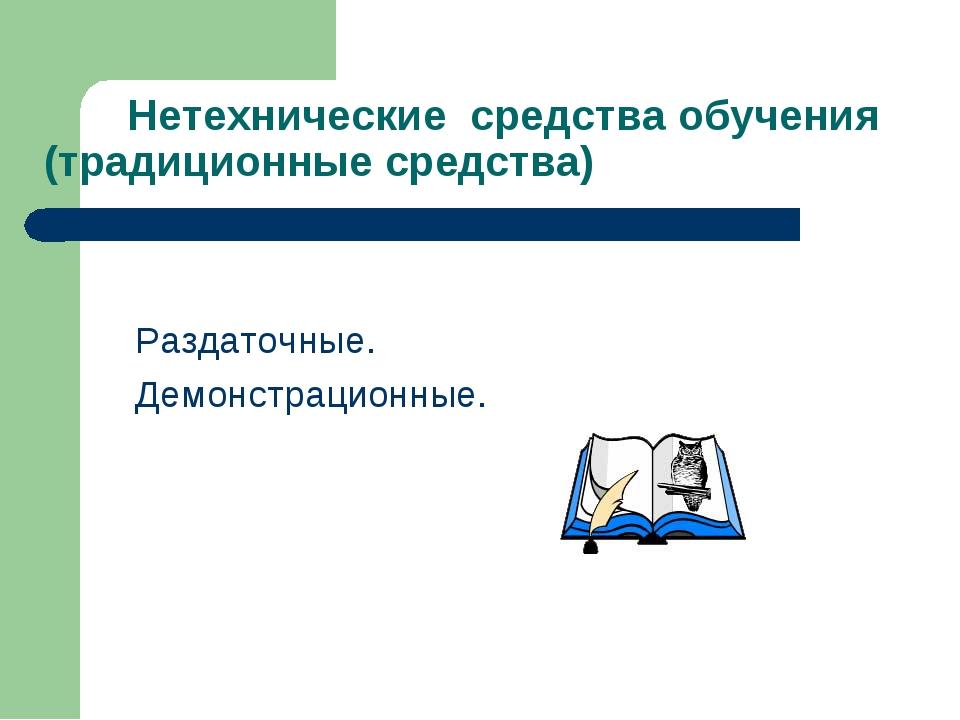 Нетехнические средства обучения (традиционные средства) Раздаточные. Демонст...