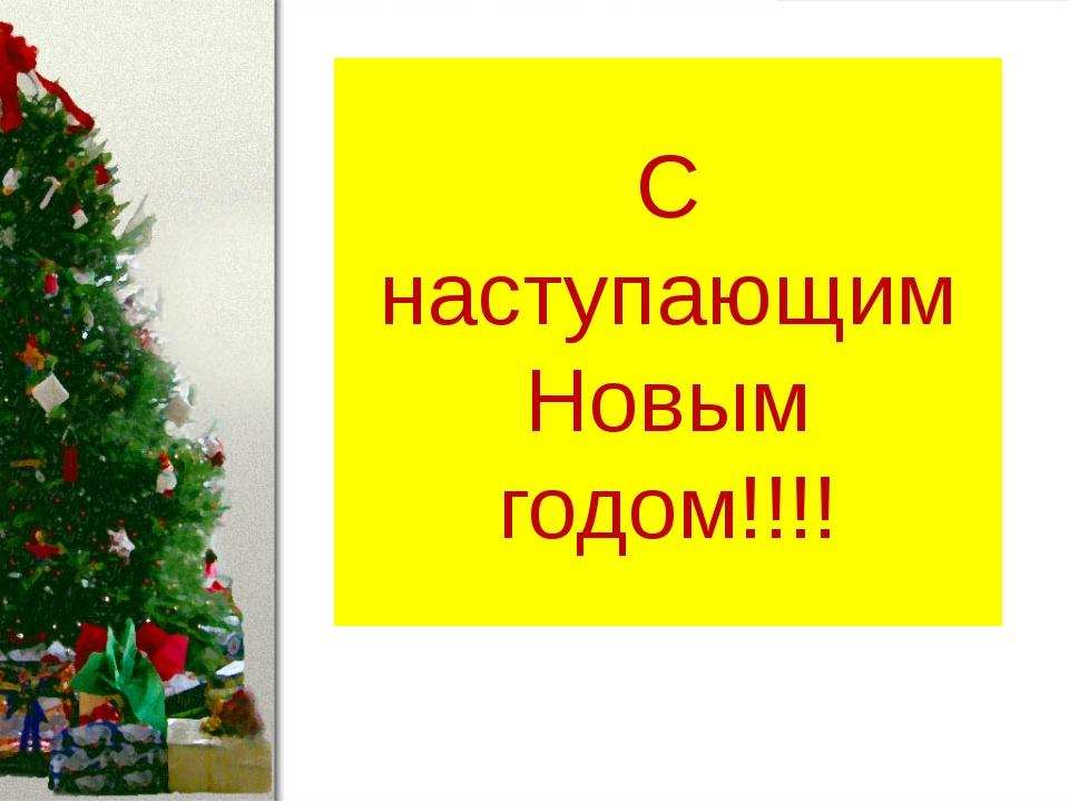 С наступающим Новым годом!!!!