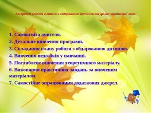 Алгоритм роботи вчителя з обдарованою дитиноюна уроках української мови 1.