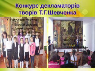 Конкурс декламаторів творів Т.Г.Шевченка