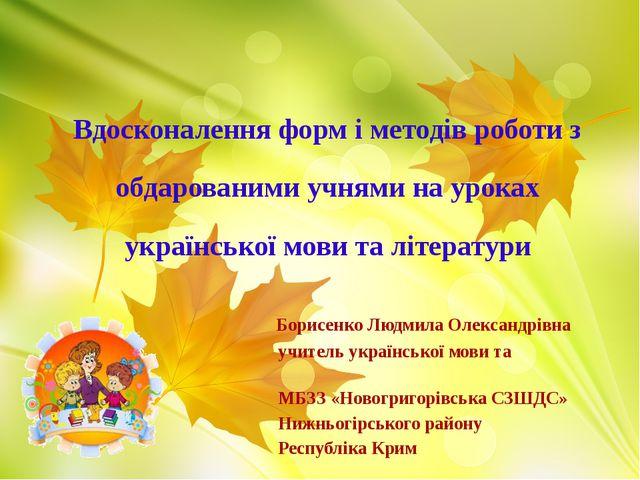 Вдосконалення форм і методів роботи з обдарованими учнями на уроках українсь...