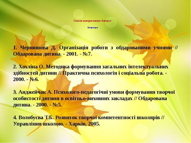 Список використаних джерел: Література: 1. Чернишова Д. Організація роботи з...