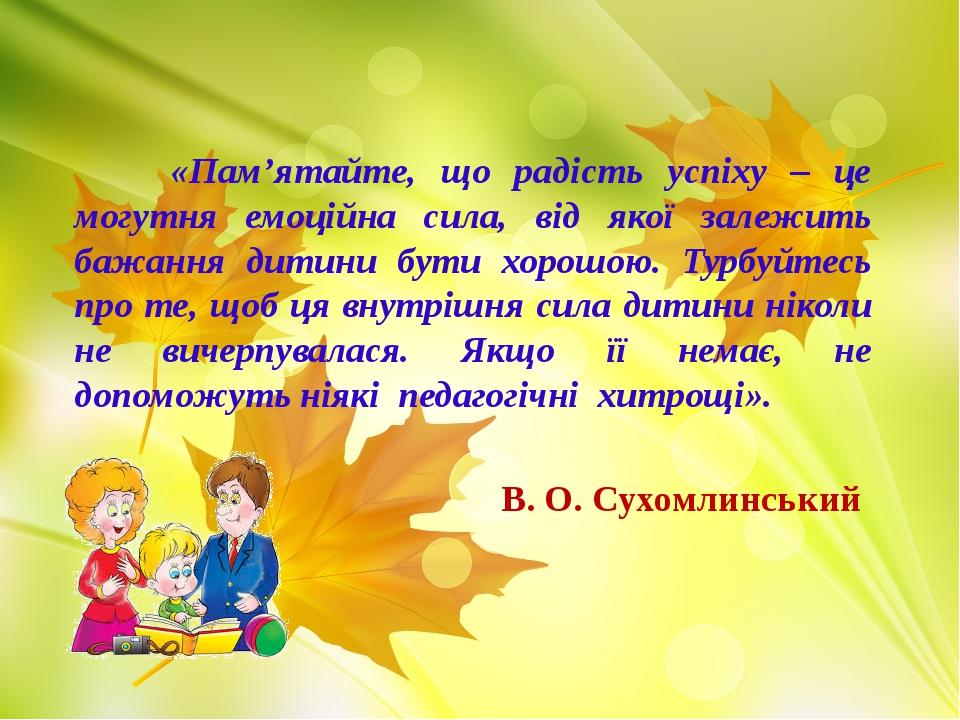 «Пам'ятайте, що радість успіху – це могутня емоційна сила, від якої залежить...