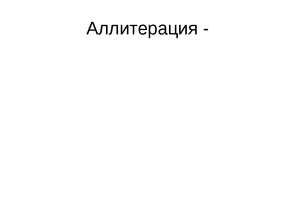 Аллитерация -