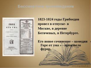1823-1824 годы Грибоедов провел в отпуске- в Москве, в деревне Бегичевых, в