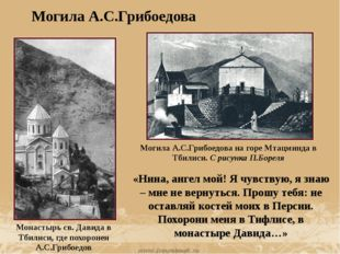 Могила А.С.Грибоедова Монастырь св. Давида в Тбилиси, где похоронен А.С.Гриб
